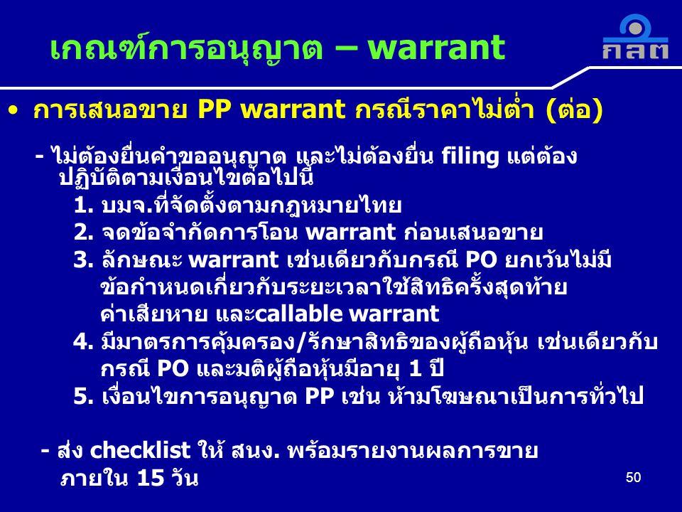 การเสนอขาย PP warrant กรณีราคาไม่ต่ำ (ต่อ) - ไม่ต้องยื่นคำขออนุญาต และไม่ต้องยื่น filing แต่ต้อง ปฏิบัติตามเงื่อนไขต่อไปนี้ 1.
