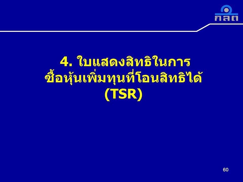 4. ใบแสดงสิทธิในการ ซื้อหุ้นเพิ่มทุนที่โอนสิทธิได้ (TSR) 60