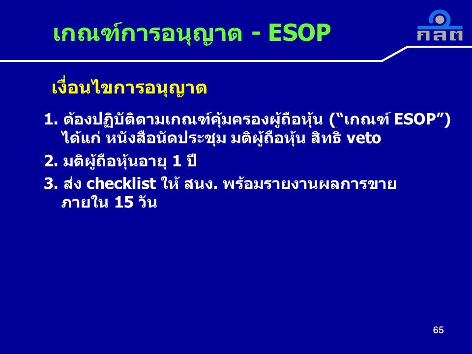 เกณฑ์การอนุญาต - ESOP 65 1.