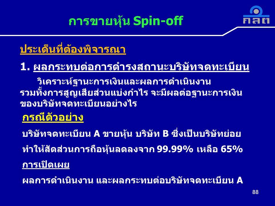 การขายหุ้น Spin-off 88 ประเด็นที่ต้องพิจารณา 1.