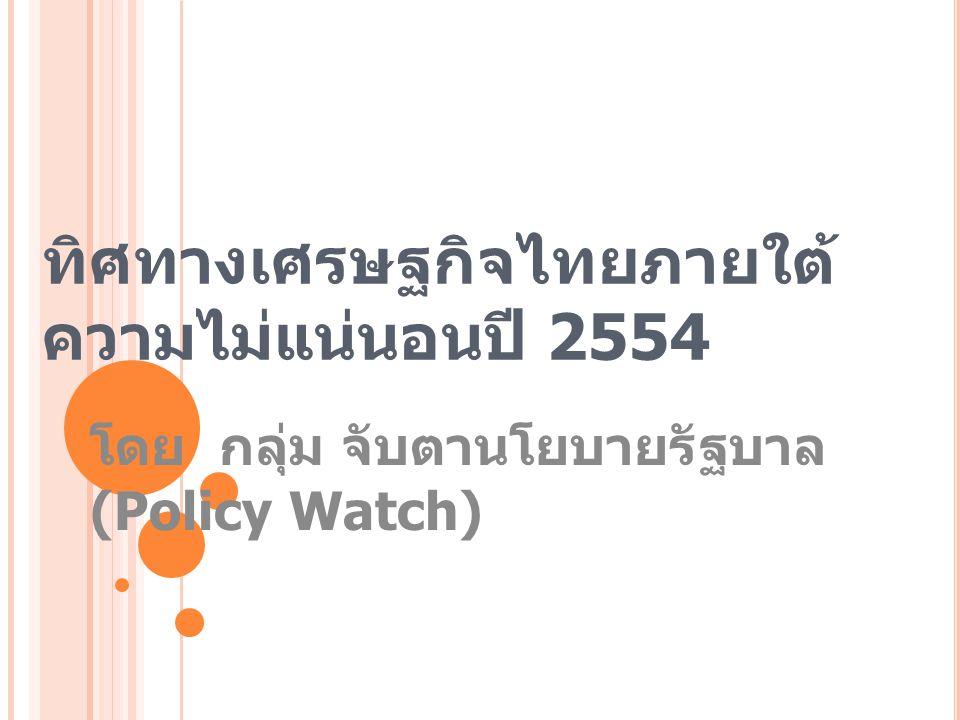 ทิศทางเศรษฐกิจไทยภายใต้ ความไม่แน่นอนปี 2554 โดย กลุ่ม จับตานโยบายรัฐบาล (Policy Watch)