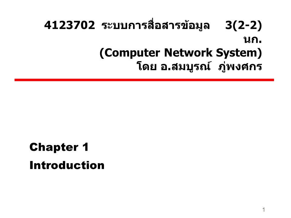 1 4123702 ระบบการสื่อสารข้อมูล 3(2-2) นก.(Computer Network System) โดย อ.