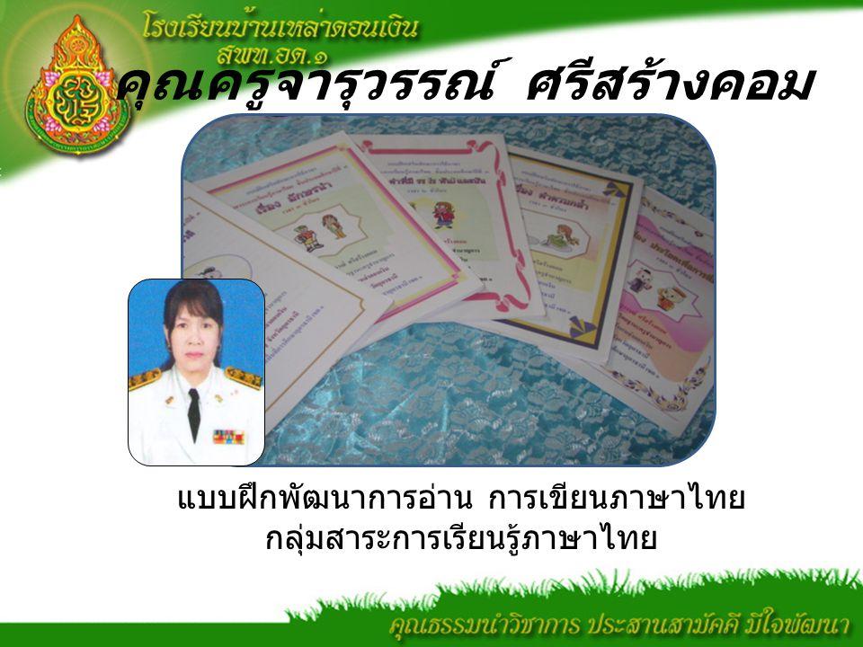 คุณครูจารุวรรณ์ ศรีสร้างคอม แบบฝึกพัฒนาการอ่าน การเขียนภาษาไทย กลุ่มสาระการเรียนรู้ภาษาไทย