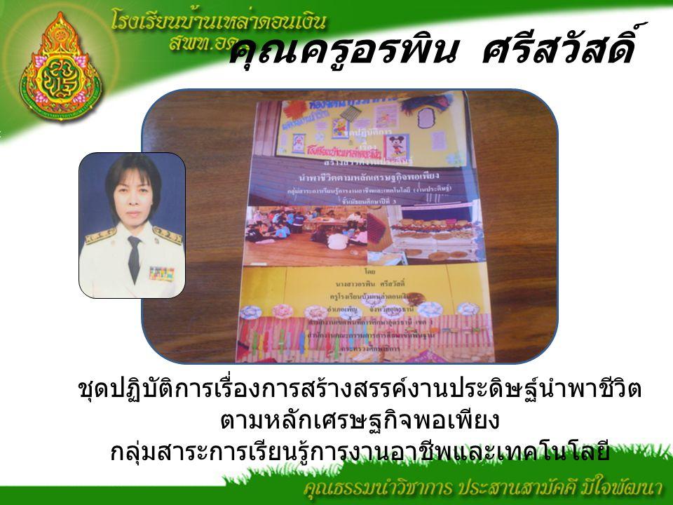 คุณครูบุญเพ็ง พลเทพ หนังสือภาพประกออบคำคล้องจอง เพื่อพัฒนาทักษะ ภาษา สำหรับเด็กชั้นอนุบาล 2