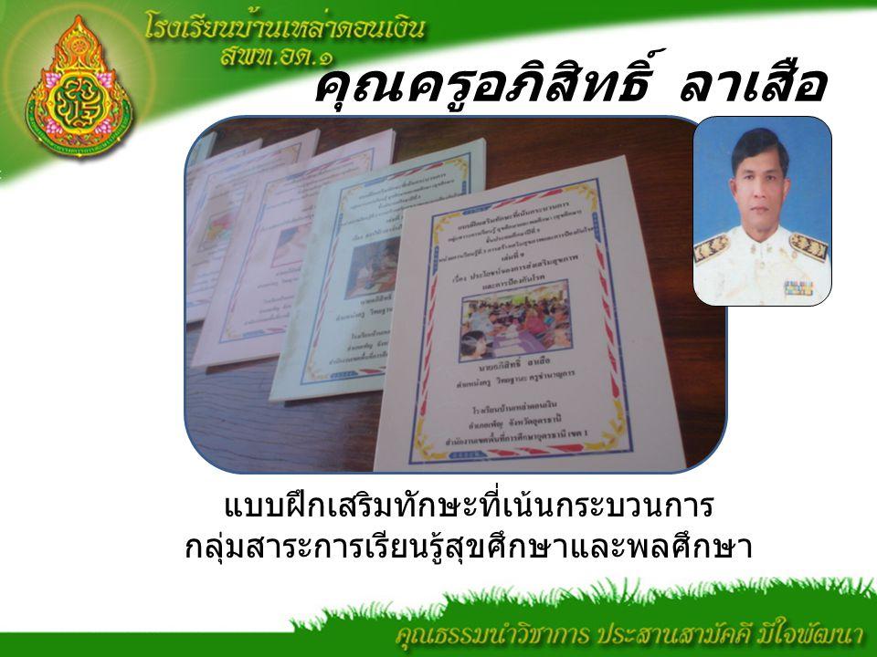 คุณครูกนกพร สาแจ้ง แบบฝึกทักษะการอ่านและการเขียนคำในมาตรา ตัวสะกด กลุ่มสาระการเรียนรู้ภาษาไทย
