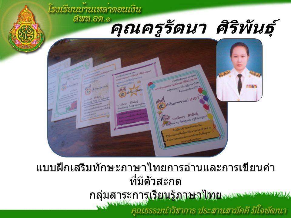 คุณครูรัตนา ศิริพันธุ์ แบบฝึกเสริมทักษะภาษาไทยการอ่านและการเขียนคำ ที่มีตัวสะกด กลุ่มสาระการเรียนรู้ภาษาไทย