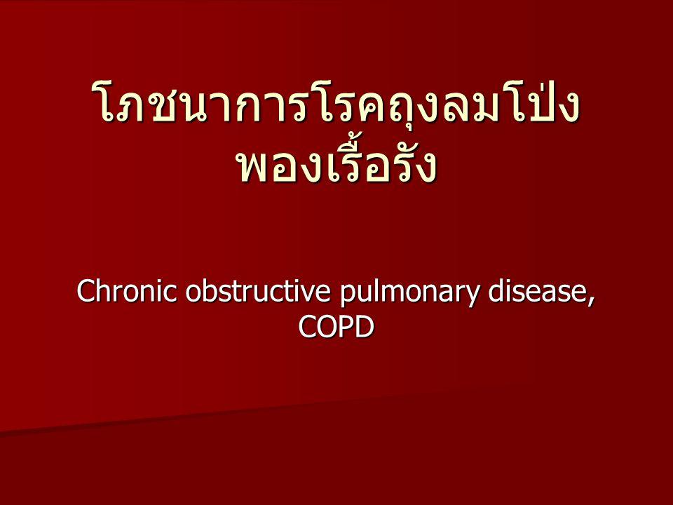 โภชนาการโรคถุงลมโป่ง พองเรื้อรัง Chronic obstructive pulmonary disease, COPD
