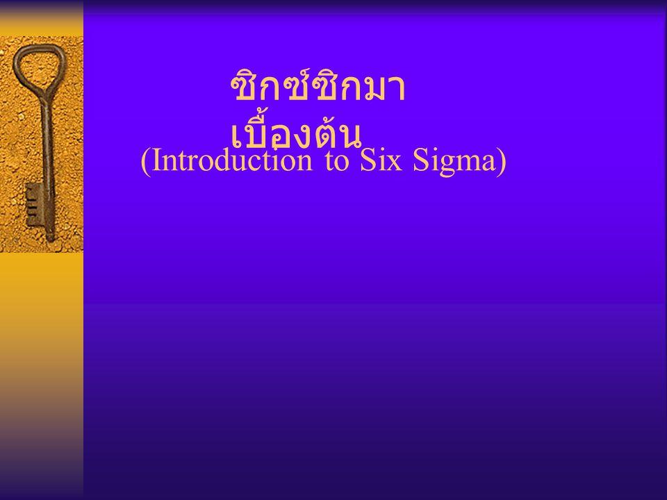 (Introduction to Six Sigma) ซิกซ์ซิกมา เบื้องต้น