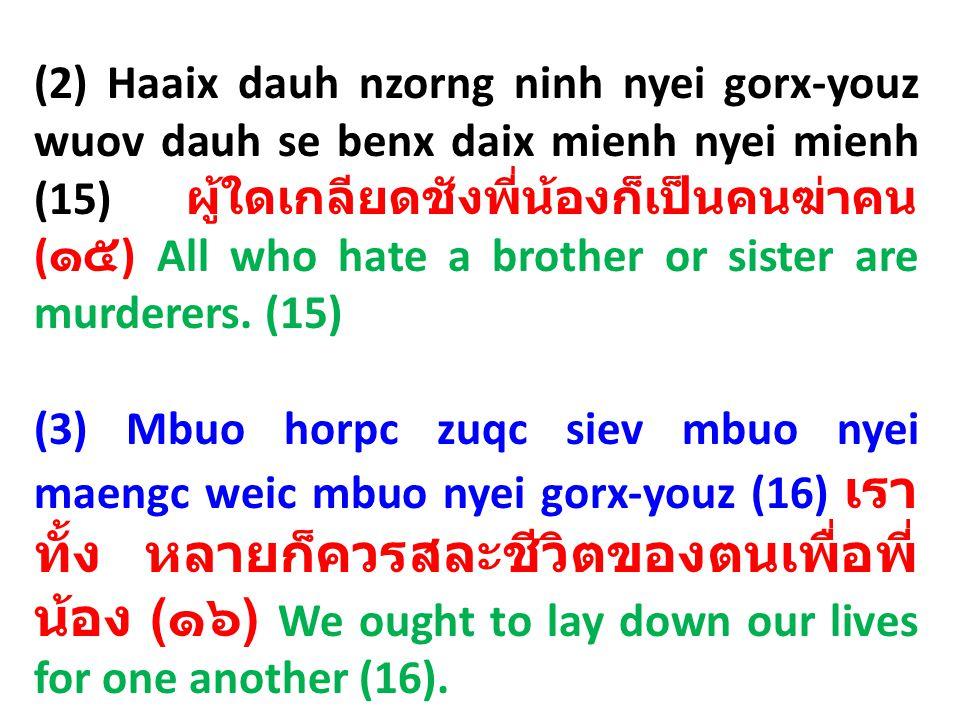 (2) Haaix dauh nzorng ninh nyei gorx-youz wuov dauh se benx daix mienh nyei mienh (15) ผู้ใดเกลียดชังพี่น้องก็เป็นคนฆ่าคน ( ๑๕ ) All who hate a brother or sister are murderers.