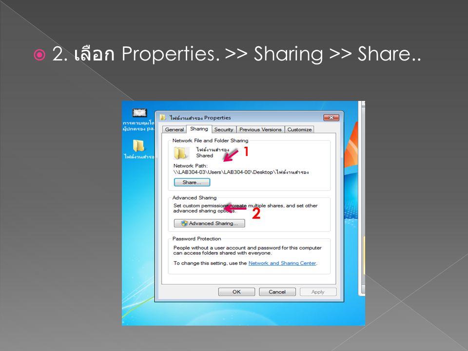  2. เลือก Properties. >> Sharing >> Share.. 1 2