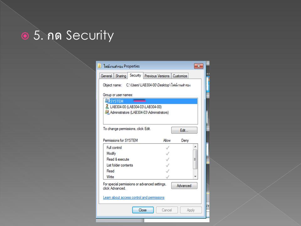  5. กด Security