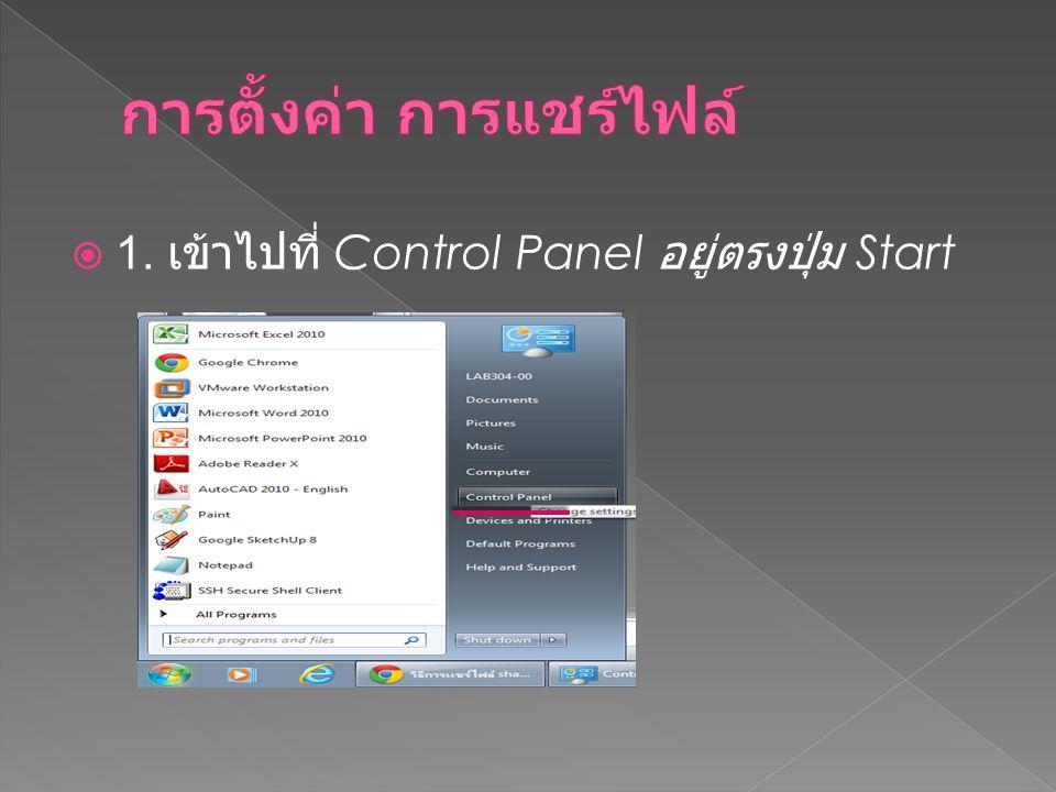  1. เข้าไปที่ Control Panel อยู่ตรงปุ่ม Start