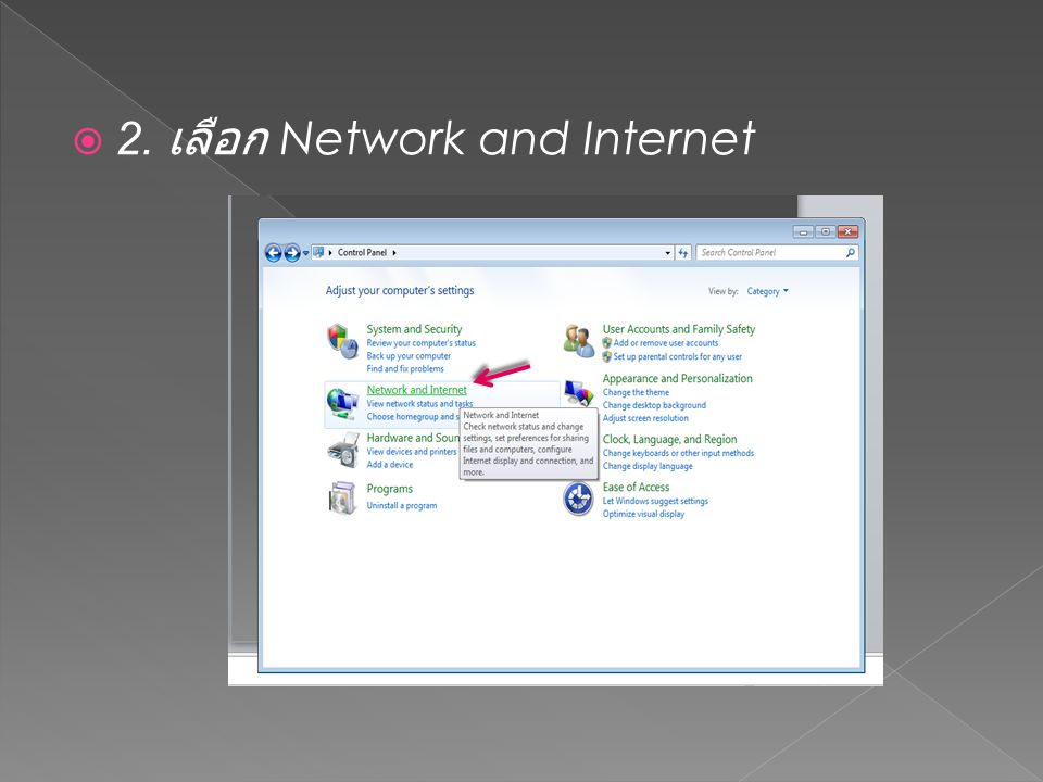  2. เลือก Network and Internet