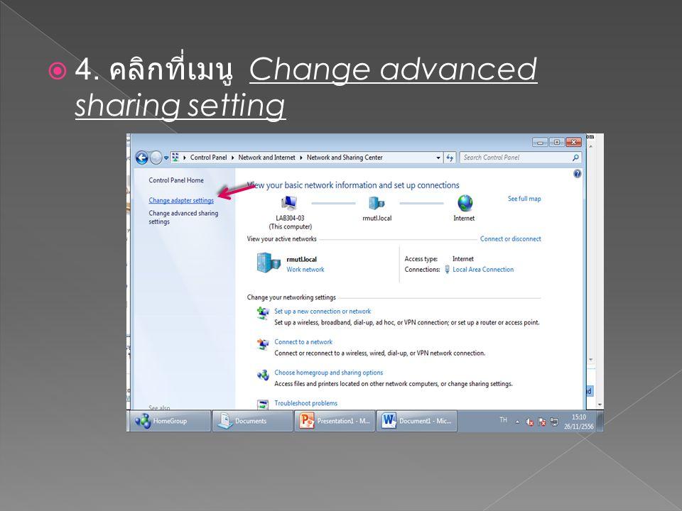  4. คลิกที่เมนู Change advanced sharing setting