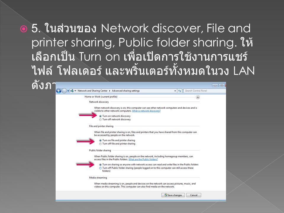  5. ในส่วนของ Network discover, File and printer sharing, Public folder sharing. ให้ เลือกเป็น Turn on เพื่อเปิดการใช้งานการแชร์ ไฟล์ โฟลเดอร์ และพริ