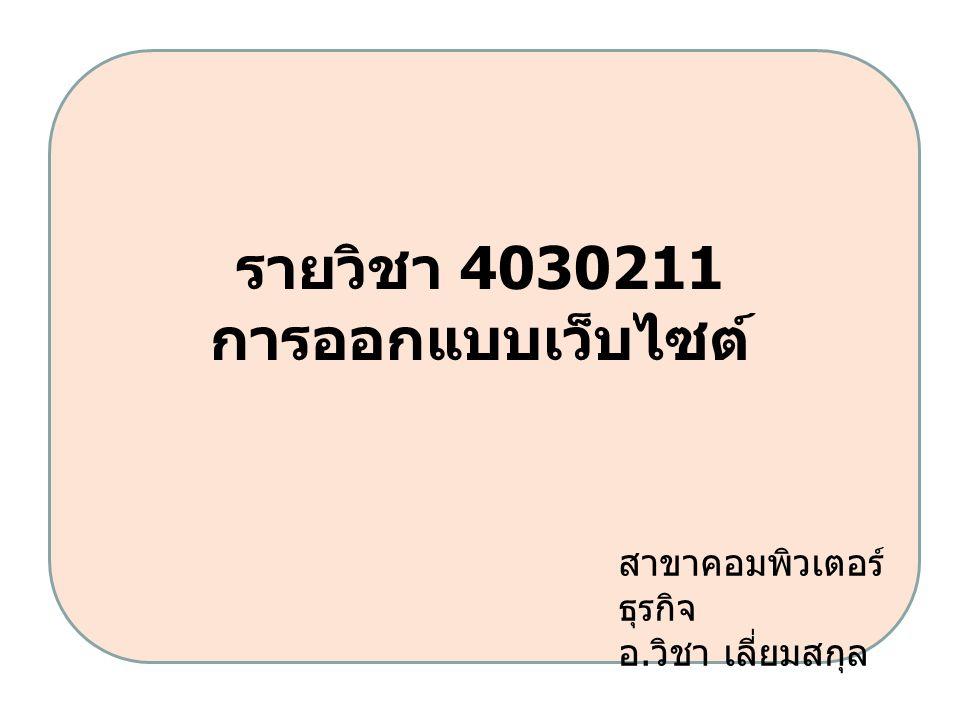 รายวิชา 4030211 การออกแบบเว็บไซต์ สาขาคอมพิวเตอร์ ธุรกิจ อ. วิชา เลี่ยมสกุล