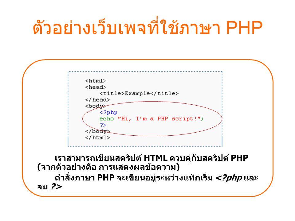 ตัวอย่างเว็บเพจที่ใช้ภาษา PHP เราสามารถเขียนสคริปต์ HTML ควบคู่กับสคริปต์ PHP (จากตัวอย่างคือ การแสดงผลข้อความ) คำสั่งภาษา PHP จะเขียนอยู่ระหว่างแท็กเ