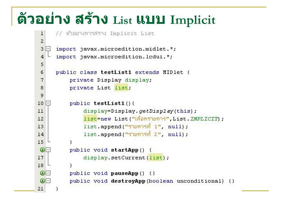 ตัวอย่าง สร้าง List แบบ Implicit