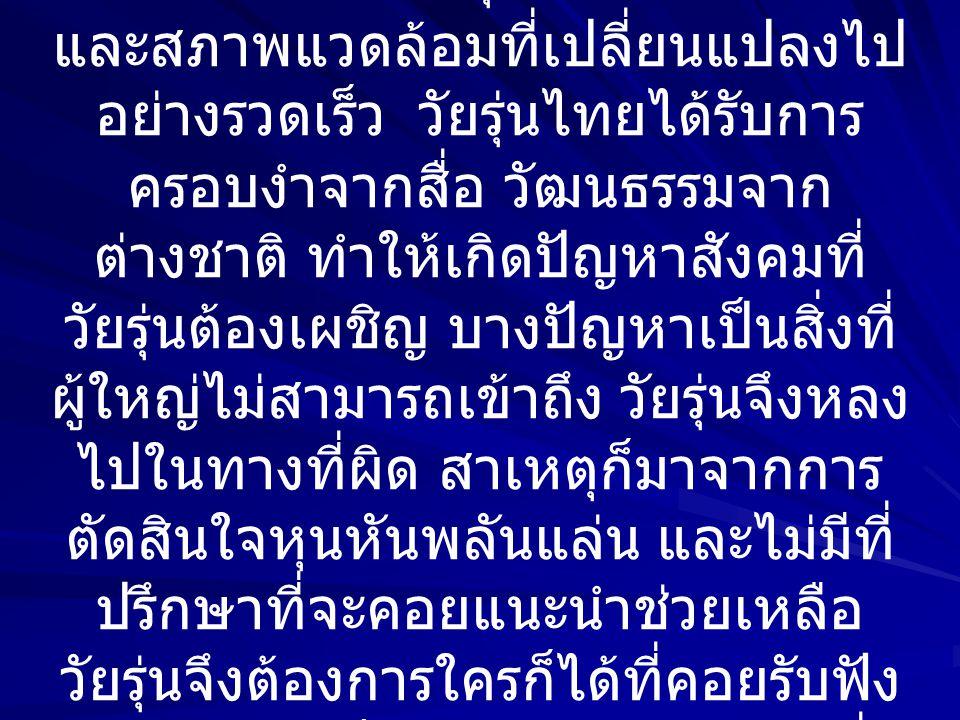 ความเป็นมาของกิจกรรม YC ท่ามกลางความวุ่นวายของสังคม และสภาพแวดล้อมที่เปลี่ยนแปลงไป อย่างรวดเร็ว วัยรุ่นไทยได้รับการ ครอบงำจากสื่อ วัฒนธรรมจาก ต่างชาติ
