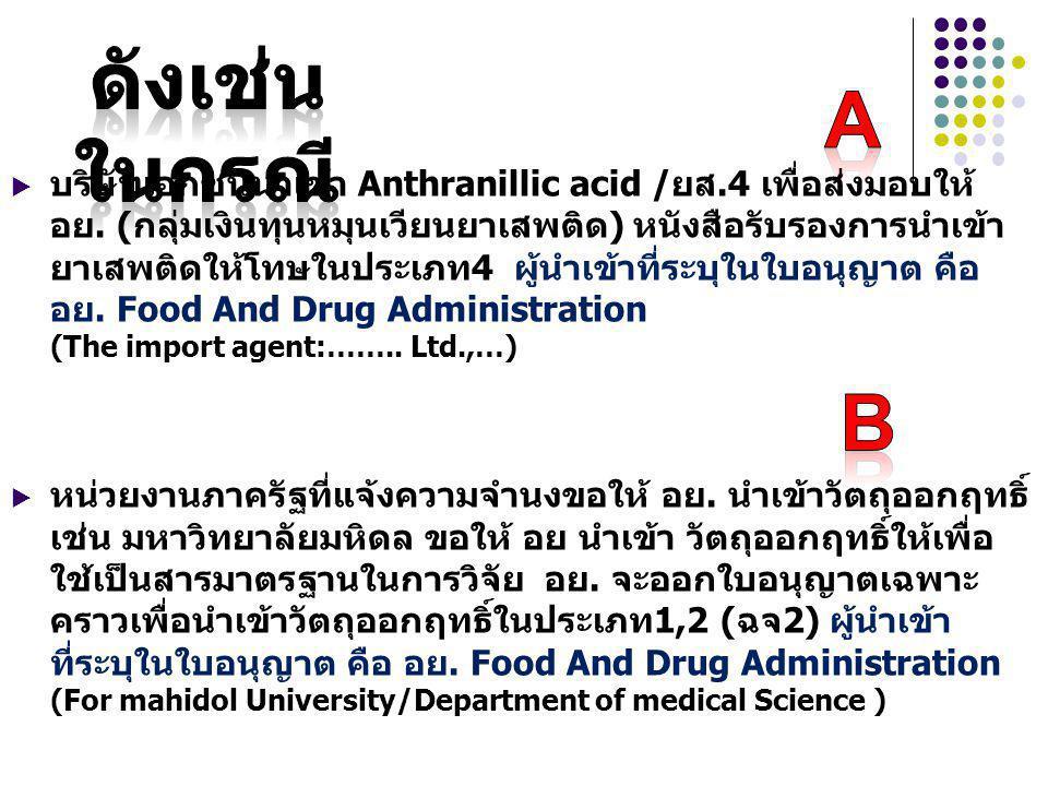  บริษัทเอกชนนำเข้า Anthranillic acid /ยส.4 เพื่อส่งมอบให้ อย. (กลุ่มเงินทุนหมุนเวียนยาเสพติด) หนังสือรับรองการนำเข้า ยาเสพติดให้โทษในประเภท4 ผู้นำเข้
