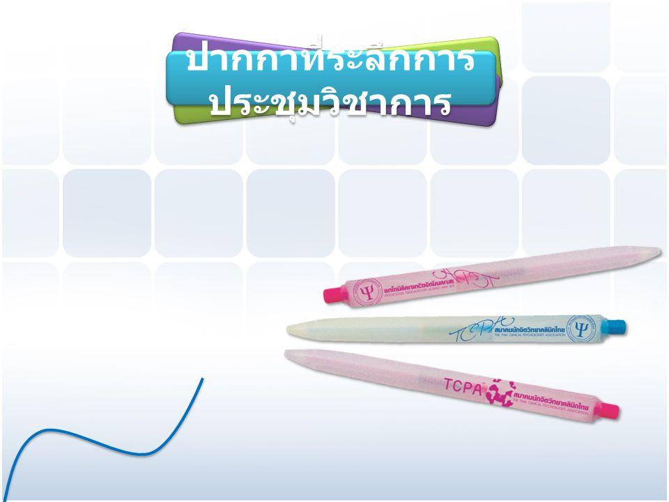ปากกาที่ระลึกการ ประชุมวิชาการ
