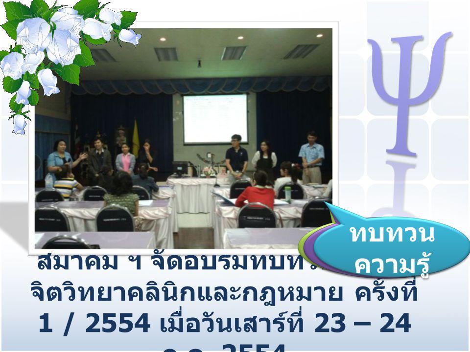 สมาคม ฯ จัดอบรมทบทวนความรู้ จิตวิทยาคลินิกและกฎหมาย ครั้งที่ 1 / 2554 เมื่อวันเสาร์ที่ 23 – 24 ก.