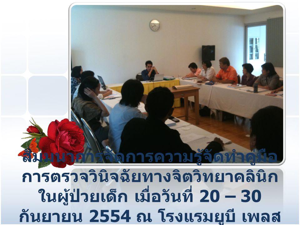 สัมมนา การ จัดการ ความรู้ สัมมนาการจัดการความรู้จัดทำคู่มือ การตรวจวินิจฉัยทางจิตวิทยาคลินิก ในผู้ป่วยเด็ก เมื่อวันที่ 20 – 30 กันยายน 2554 ณ โรงแรมยู