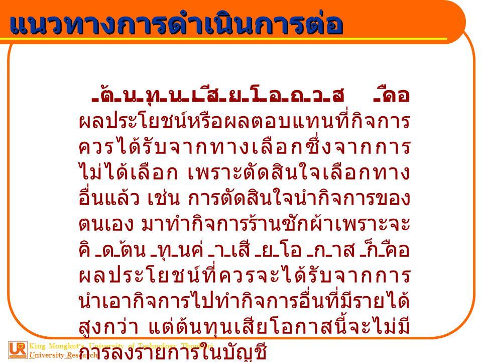 King Mongkut ' s University of Technology Thonburi University Research แนวทางการดำเนินการต่อ เชิงตรรกวิทยาทางเศรษฐกิจ จำแนกค่าใช้จ่ายออกเป็น หมวดต่าง ๆ ได้ดังนี้ 1.