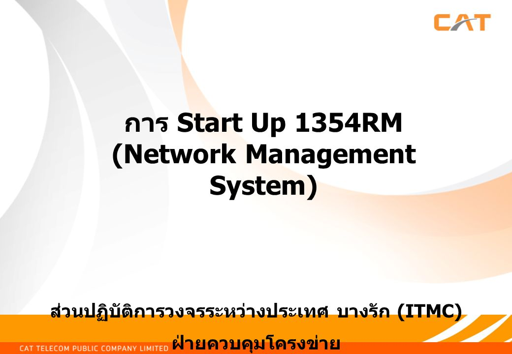 ส่วนปฏิบัติการวงจรระหว่างประเทศ บางรัก (ITMC) ฝ่ายควบคุมโครงข่าย การ Start Up 1354RM (Network Management System)