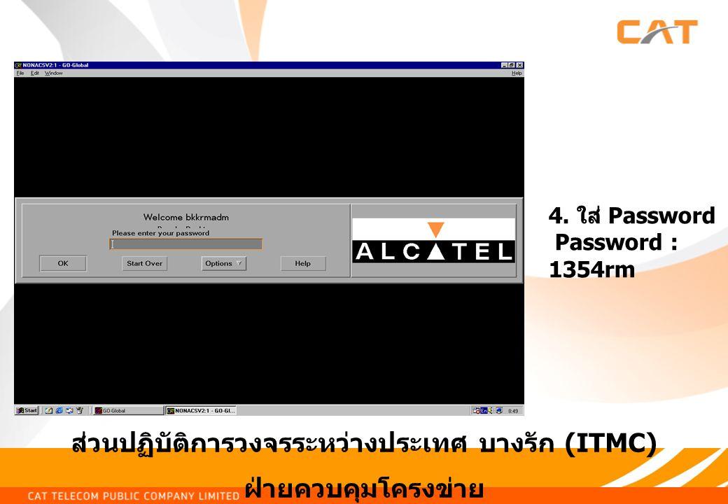 ส่วนปฏิบัติการวงจรระหว่างประเทศ บางรัก (ITMC) ฝ่ายควบคุมโครงข่าย 4. ใส่ Password Password : 1354rm