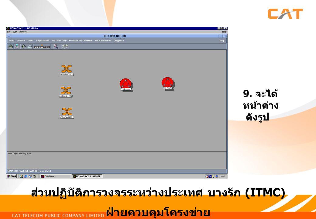 ส่วนปฏิบัติการวงจรระหว่างประเทศ บางรัก (ITMC) ฝ่ายควบคุมโครงข่าย 9. จะได้ หน้าต่าง ดังรูป
