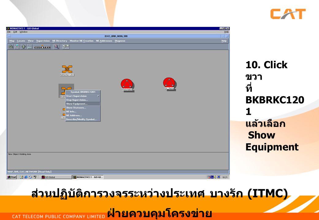 ส่วนปฏิบัติการวงจรระหว่างประเทศ บางรัก (ITMC) ฝ่ายควบคุมโครงข่าย 10.