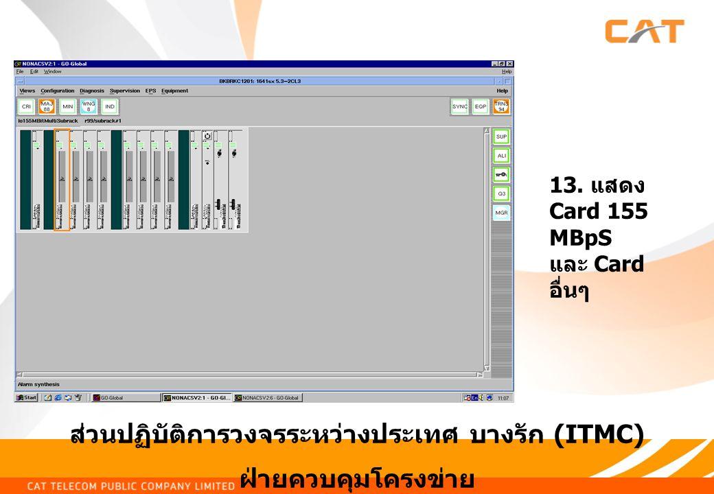 ส่วนปฏิบัติการวงจรระหว่างประเทศ บางรัก (ITMC) ฝ่ายควบคุมโครงข่าย 13.