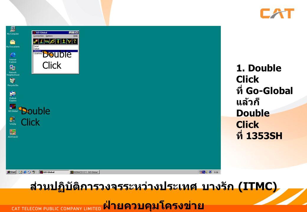 ส่วนปฏิบัติการวงจรระหว่างประเทศ บางรัก (ITMC) ฝ่ายควบคุมโครงข่าย 1.