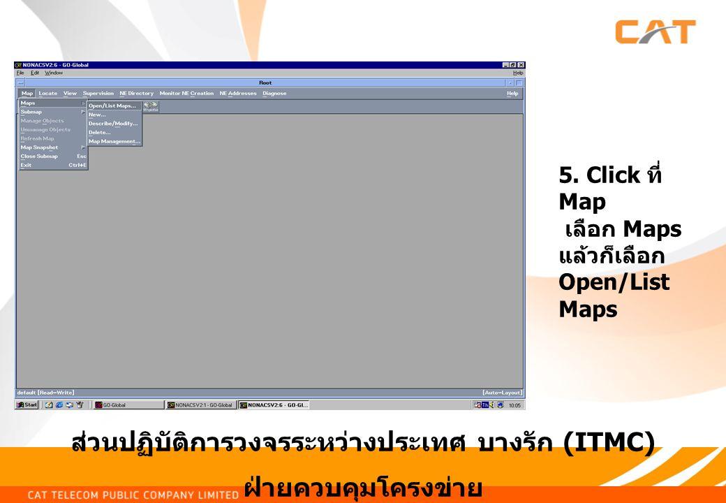 ส่วนปฏิบัติการวงจรระหว่างประเทศ บางรัก (ITMC) ฝ่ายควบคุมโครงข่าย 5.