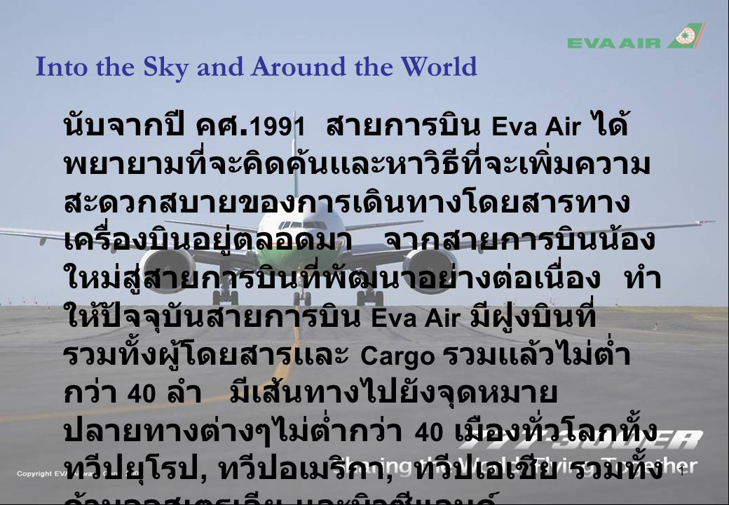 1 Into the Sky and Around the World นับจากปี คศ.