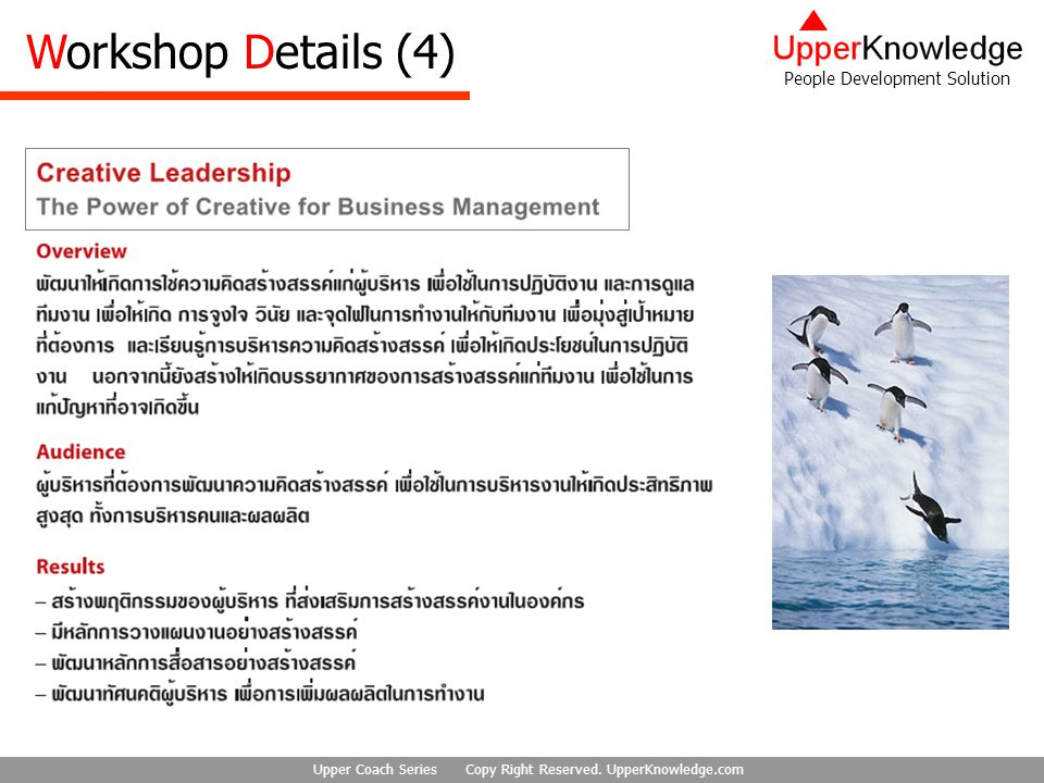 People Development Solution Upper Coach Series Copy Right Reserved. UpperKnowledge.com Workshop Details (4)