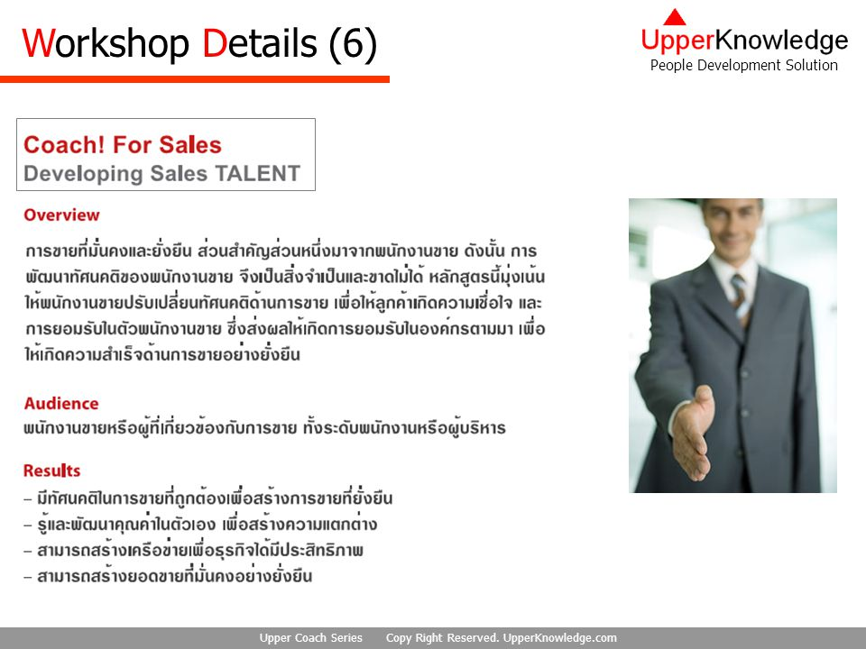 People Development Solution Upper Coach Series Copy Right Reserved. UpperKnowledge.com Workshop Details (6)