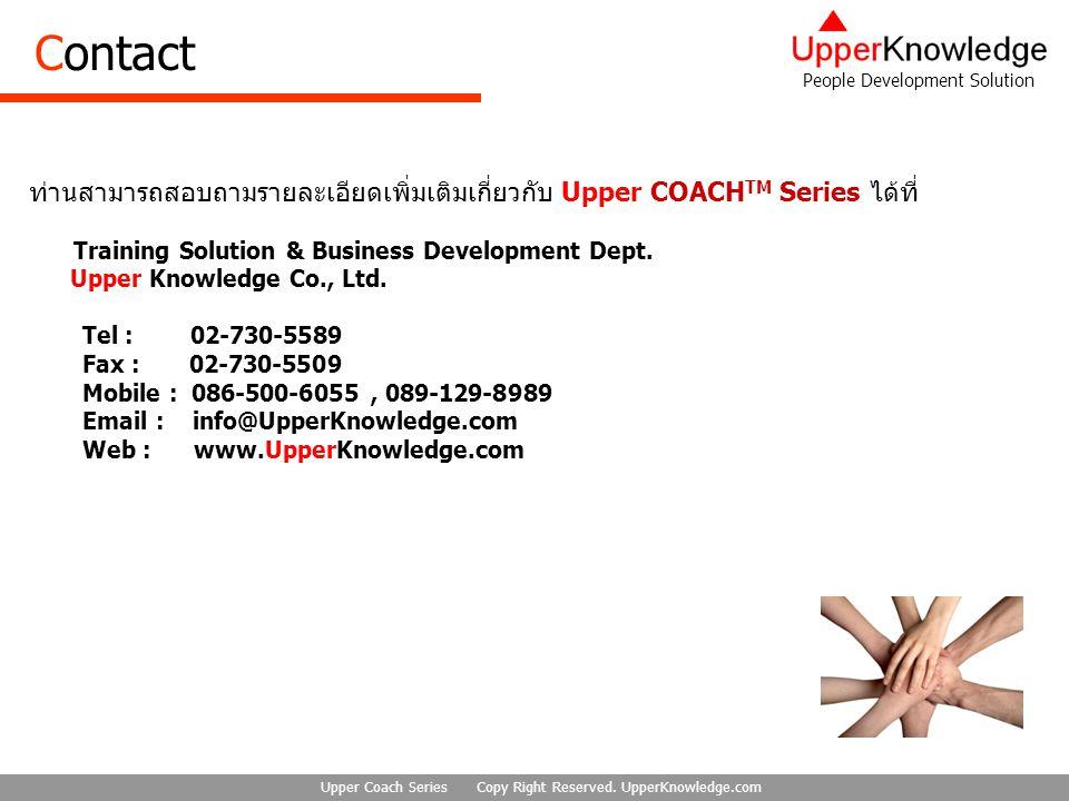 People Development Solution Upper Coach Series Copy Right Reserved. UpperKnowledge.com Contact ท่านสามารถสอบถามรายละเอียดเพิ่มเติมเกี่ยวกับ Upper COAC