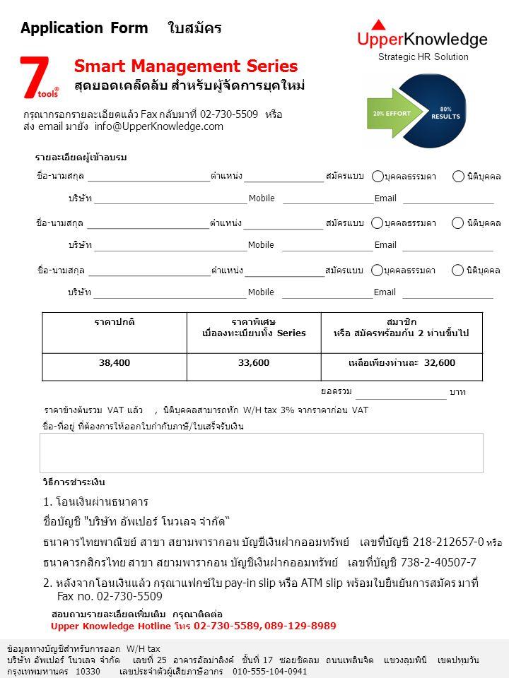 รายละเอียดผู้เข้าอบรม ชื่อ-นามสกุล ตำแหน่ง บริษัทMobileEmail ชื่อ-ที่อยู่ ที่ต้องการให้ออกใบกำกับภาษี/ใบเสร็จรับเงิน สมัครแบบ บุคคลธรรมดานิติบุคคล ยอด