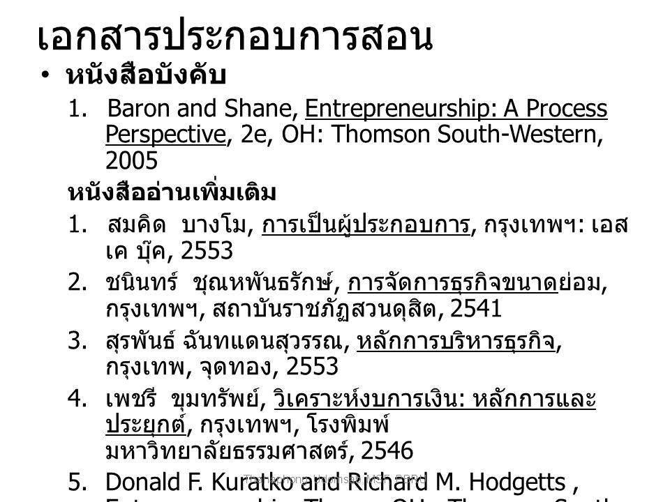 เอกสารประกอบการสอน หนังสือบังคับ 1.Baron and Shane, Entrepreneurship: A Process Perspective, 2e, OH: Thomson South-Western, 2005 หนังสืออ่านเพิ่มเติม