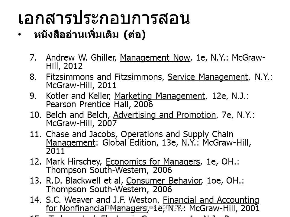 เอกสารประกอบการสอน หนังสืออ่านเพิ่มเติม ( ต่อ ) 7.Andrew W. Ghiller, Management Now, 1e, N.Y.: McGraw- Hill, 2012 8.Fitzsimmons and Fitzsimmons, Servi
