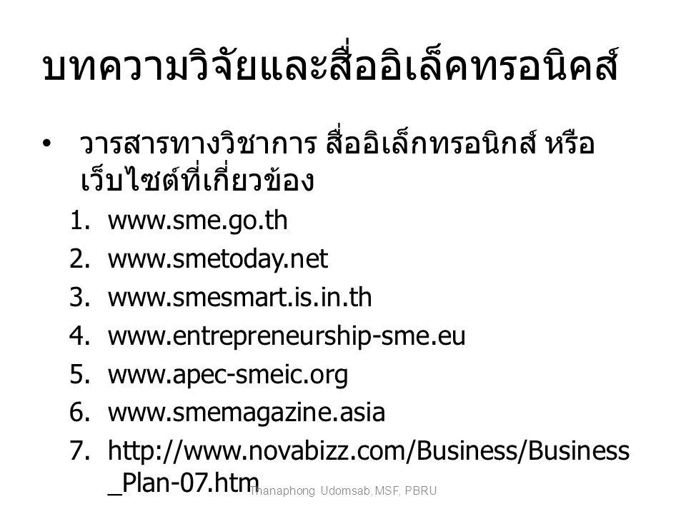 บทความวิจัยและสื่ออิเล็คทรอนิคส์ วารสารทางวิชาการ สื่ออิเล็กทรอนิกส์ หรือ เว็บไซต์ที่เกี่ยวข้อง 1. www.sme.go.th 2. www.smetoday.net 3. www.smesmart.i