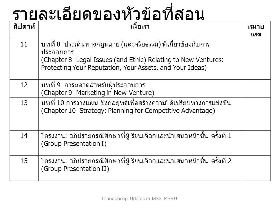 รายละเอียดของหัวข้อที่สอน สัปดาห์เนื้อหาหมาย เหตุ 11 บทที่ 8 ประเด็นทางกฎหมาย ( และจริยธรรม ) ที่เกี่ยวข้องกับการ ประกอบการ (Chapter 8 Legal Issues (a