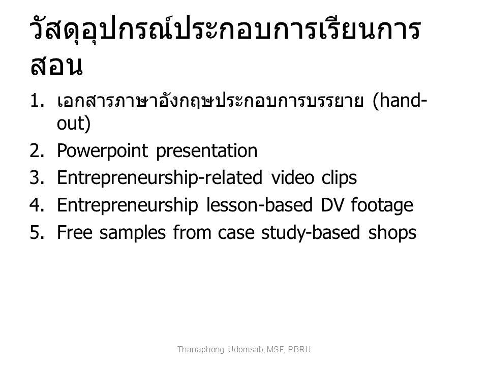 วัสดุอุปกรณ์ประกอบการเรียนการ สอน 1. เอกสารภาษาอังกฤษประกอบการบรรยาย (hand- out) 2. Powerpoint presentation 3. Entrepreneurship-related video clips 4.