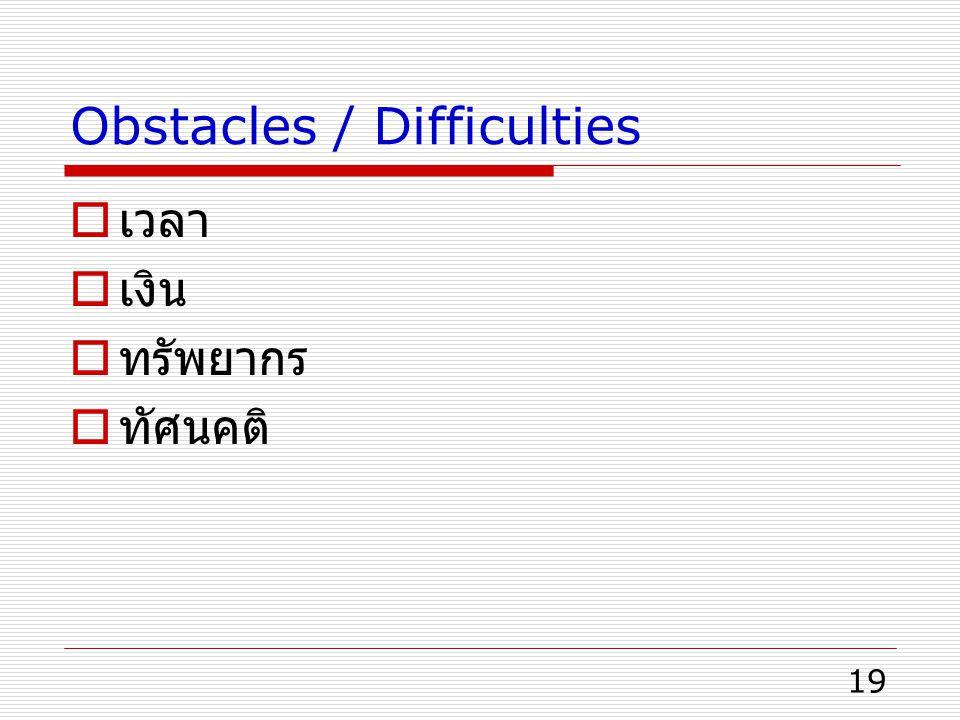 19 Obstacles / Difficulties  เวลา  เงิน  ทรัพยากร  ทัศนคติ