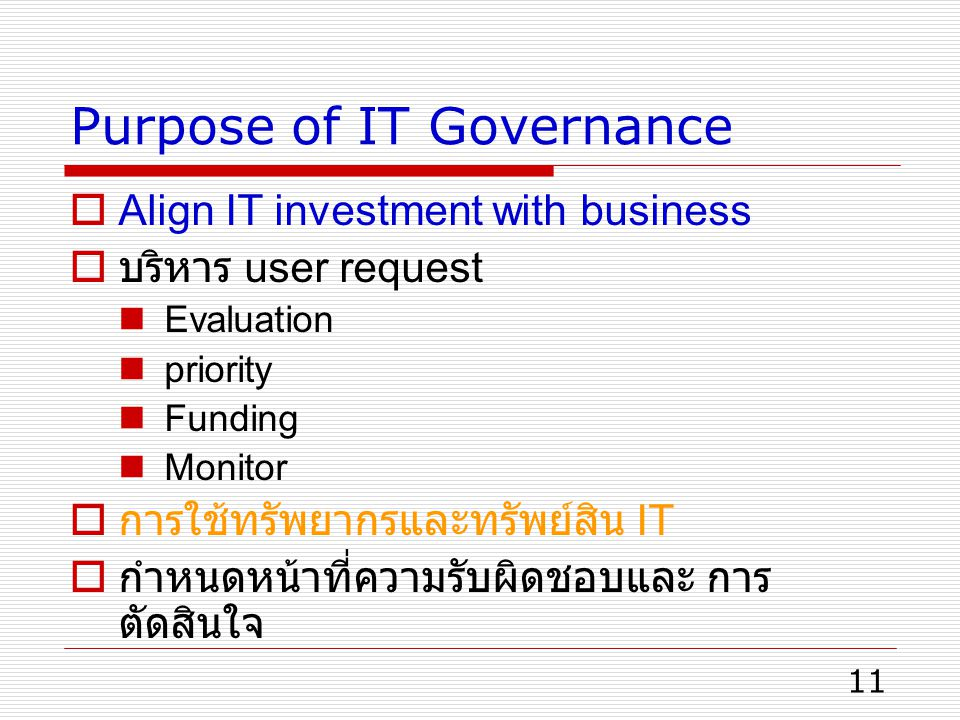 11 Purpose of IT Governance  Align IT investment with business  บริหาร user request Evaluation priority Funding Monitor  การใช้ทรัพยากรและทรัพย์สิน