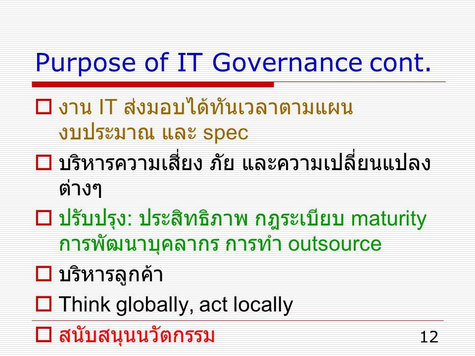 12 Purpose of IT Governance cont.  งาน IT ส่งมอบได้ทันเวลาตามแผน งบประมาณ และ spec  บริหารความเสี่ยง ภัย และความเปลี่ยนแปลง ต่างๆ  ปรับปรุง : ประสิ