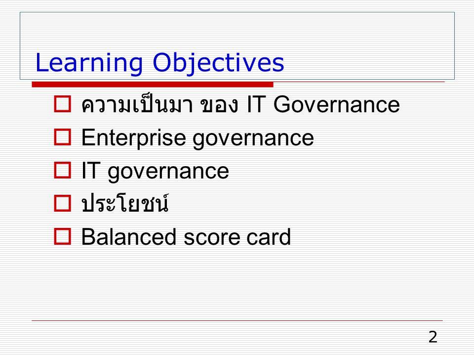 2 Learning Objectives  ความเป็นมา ของ IT Governance  Enterprise governance  IT governance  ประโยชน์  Balanced score card