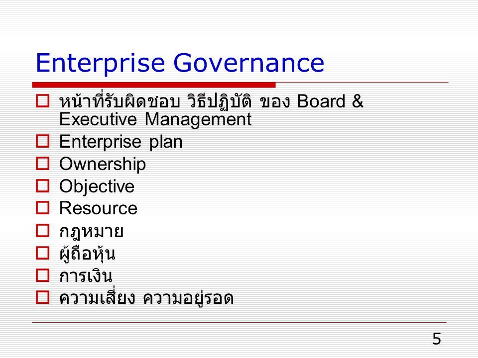 5 Enterprise Governance  หน้าที่รับผิดชอบ วิธีปฏิบัติ ของ Board & Executive Management  Enterprise plan  Ownership  Objective  Resource  กฎหมาย